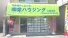 小倉台店外観写真2